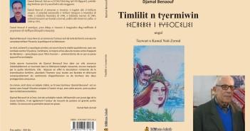 Dda Abd timlilit-n-tceb3ermiwin-ungal