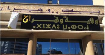 wilaya
