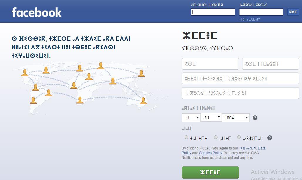 Facebook, gar wayen yelhan d wayen n diri
